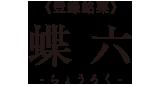 《登録銘菓》蝶六-ちょうろく-